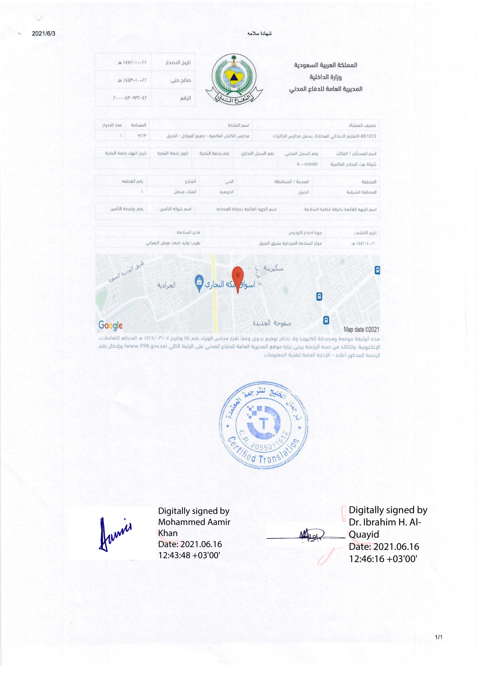 Fire & Safety Certificate 2